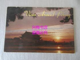 北京风光明信片:共11张——1972年外文出版社