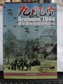 九月飞雪 德军眼中的阿纳姆战役(内页干净无笔记)