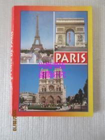 巴黎风光明信片(折叠式)