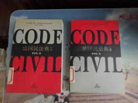 法国民法典(上、下两册)