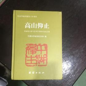 高山仰止:李叔同人格与艺术学术研讨会论文集