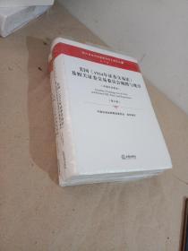 美国《1934年证券交易法》及相关证券交易委员会规则与规章(中英文对照本)(第三;四册)