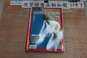 中国国家地理2014.10