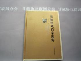 张掖馆藏档案选粹 甘肃人民美术出版社 详见目录
