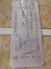 民国 中国银行 往来存款取款凭条  30