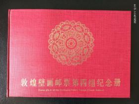 敦煌壁画邮票第四组纪念册