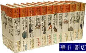 日文原版 图说《中国的历史》讲谈社 12册全 2005年新版  日本直发