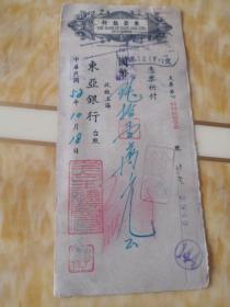 东亚银行支票 24