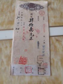 民国 中国银行支票20