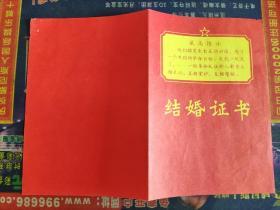文革早期结婚证书(空白)~~最高指示