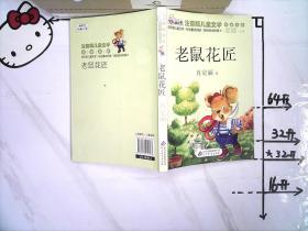 10元读书熊·儿童文学名家名作:老鼠花匠