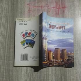 2003年北京经济社会发展调查与研究