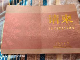 请柬:文化系统在京座谈会