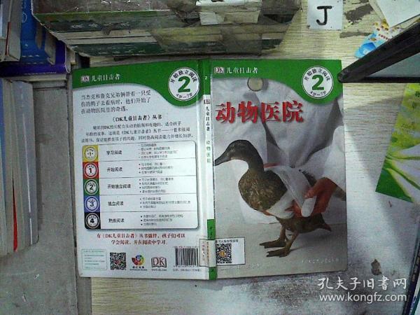 DK儿童目击者·第2级·开始独立阅读(4岁-7岁)(全20册)
