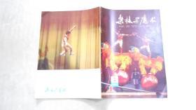杂志:杂技与魔术(1983.2)060801