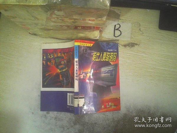 中国科普文选--能比人更聪明吗
