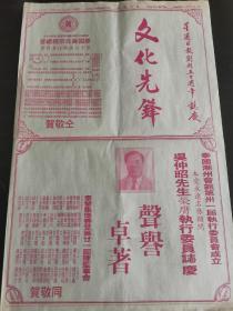 星暹日报一一星暹日报创刊五十周年志庆四整版广告