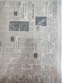昭和十九年朝日新闻报,湖南零陵飞行场,鞍山本溪