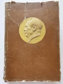 红色收藏~~~~~~~~~毛泽东选集(蒙文)[第三卷]布面精装,1957年一版一印