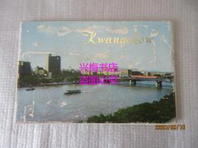 广州 明信片(10张)——1975年外文出版社