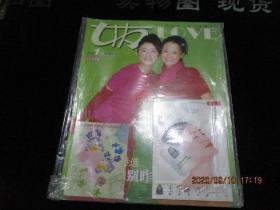 女友love 2000年1-1(上半月)   品如图      货号84-3