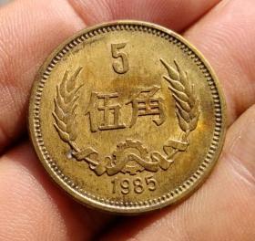 1985年伍角铜币
