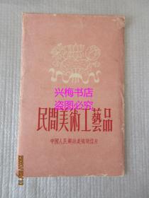 民间美术工艺品 明信片(10张)——1954年第1版
