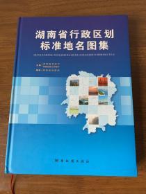 湖南省行政区划标准地名图集(精装)包邮