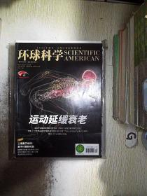 环球科学  2020 2