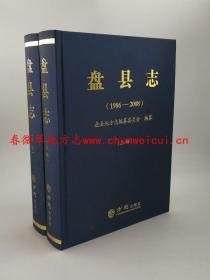 盘县志(1986-2008)上下  方志出版社 2014版  正版 贵州省六盘水市