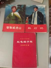革命现代京剧(智取威虎山  红灯记)+革命现代舞剧(红色娘子军)主旋律乐谱  3册合售