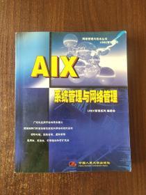 AIX系统管理与网络管理 网络管理与技术丛书