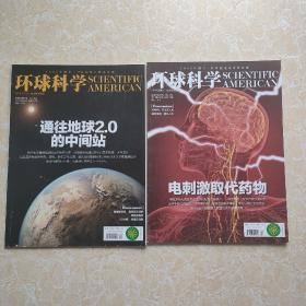 环球科学 2015年4、9  两本
