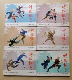 神跤甄三 连环画 1985年1版1印 全6本