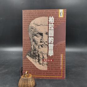 台湾商务版  曾仰如《柏拉圖的哲學》(锁线胶订)