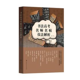 书法高考名师名帖技法解析  上海书画出版社