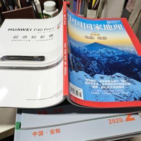 K :中国国家地理杂志2020年8月新景观  山影 地影  (  16开)