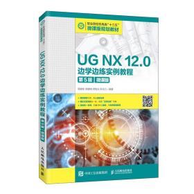 UG NX12.0边学边练实例教程第5版 微课版