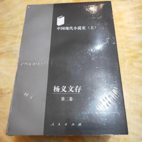 杨义文存第二卷·中国现代小说史(上中下)