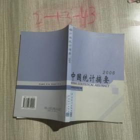 中国统计摘要2006