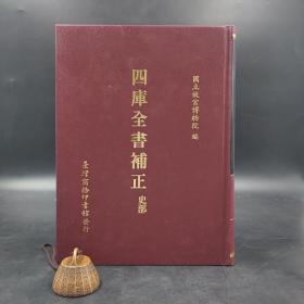 台湾商务版  故宫博物院 著《四库全书补正-史部》(精装)