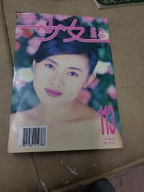 《少女杂志》 113朝