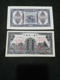 中华民国三十八年中国人民银行壹千元票样(票样编号00039053)