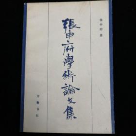 张申府学术论文集•齐鲁书社•1985年一版一印•好品相!