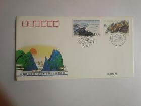 中朝联合发行《庐山和金刚山》邮票纪念封 (PFN一101)