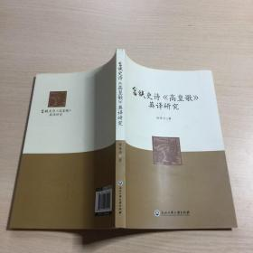 畲族史诗《高皇歌》英译研究