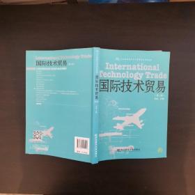 国际技术贸易(第3版)/21世纪国际经济与贸易专业系列教材
