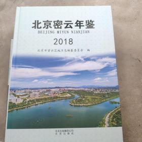 北京密云年鉴2018