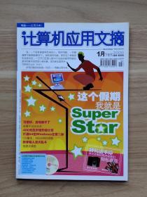 计算机应用文摘2006年1月下旬刊