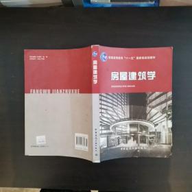 高等学校规划教材:房屋建筑学